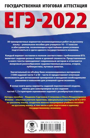 ЕГЭ-2022. Русский язык (60x90/16). 10 тренировочных вариантов проверочных работ для подготовки к единому государственному экзамену