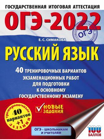 ОГЭ-2022. Русский язык. 40 тренировочных вариантов экзаменационных работ для подготовки к ОГЭ