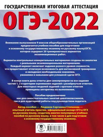 ОГЭ-2022. Русский язык (60x84/8). 20 тренировочных вариантов экзаменационных работ для подготовки к основному государственному экзамену