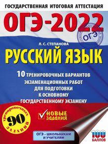 ОГЭ-2022. Русский язык (60x84/8).10 тренировочных вариантов экзаменационных работ для подготовки к основному государственному экзамену