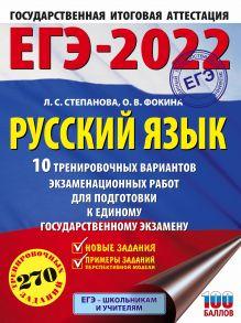 ЕГЭ-2022. Русский язык (60x84/8). 10 тренировочных вариантов проверочных работ для подготовки к единому государственному экзамену