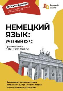 Немецкий язык: учебный курс. Грамматика с Deutsch Online