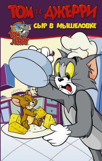 Том и Джерри. Сыр в мышеловке