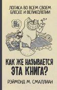 Как же называется эта книга? [Смаллиан Рэймонд М.]