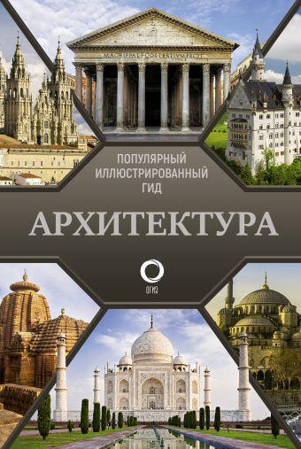 Архитектура. Популярный иллюстрированный гид