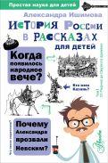 История России в рассказах для детей [Ишимова Александра Осиповна]