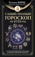 Самый полный гороскоп на 2022 год. Астрологический прогноз для всех знаков Зодиака [Борщ Татьяна]