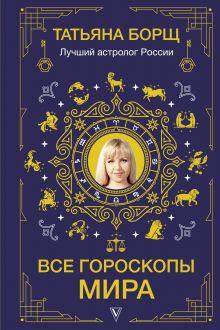 Борщ Татьяна — Все гороскопы мира