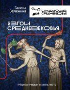 Изгои Средневековья: