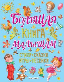 Большая книга малышам. Стихи, сказки, игры, песенки