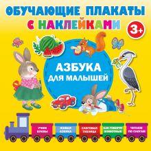 Азбука с наклейками для малышей