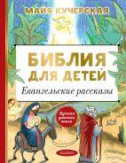 Библия для детей. Евангельские рассказы [Кучерская Майя Александровна]