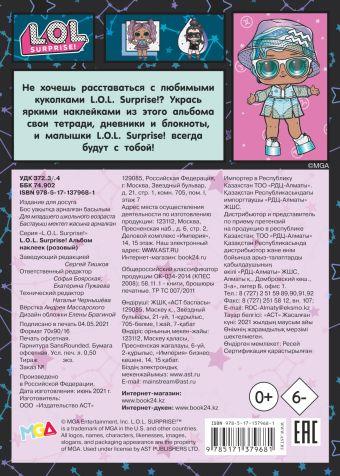 L.O.L. Surprise! Альбом наклеек (розовый)