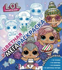 L.O.L. Surprise! Цветная мегараскраска (синяя)