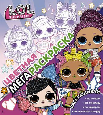 L.O.L. Surprise! Цветная мегараскраска (розовая)