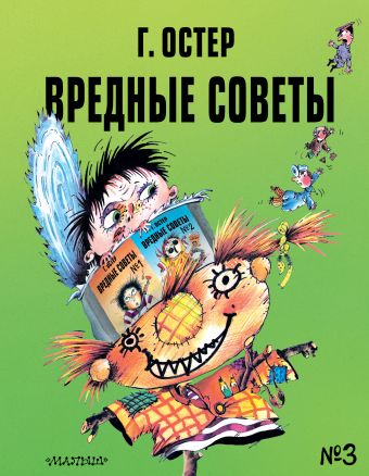 Вредные советы - 3. Рис. А. Мартынова