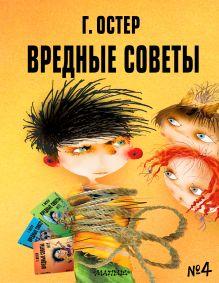 Вредные советы - 4. Рис. А. Мартынова
