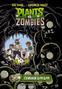 Растения против зомби. Грибной Бум-Бум