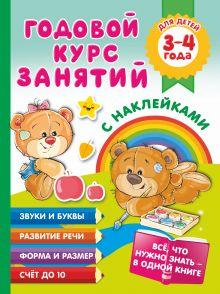 Годовой курс занятий с наклейками для детей. 3–4 года