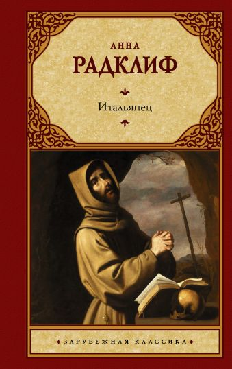 Итальянец, или Исповедальня кающихся, облаченных в черное