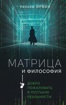 Матрица и философия