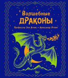 Волшебные драконы