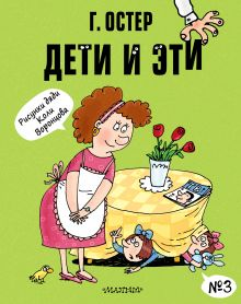 Дети и Эти-3. Рисунки Н. Воронцова