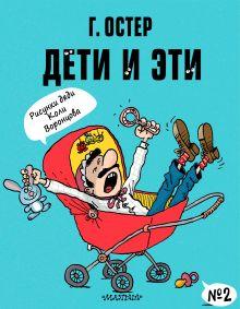 Дети и Эти-2. Рисунки Н. Воронцова