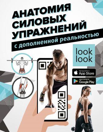 Анатомия силовых упражнений с дополненной реальностью