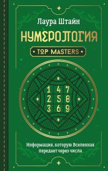 Нумерология. Top Masters. Информация, которую Вселенная передает через числа