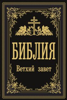 Библия. Ветхий Завет
