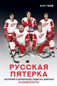 Русская пятерка