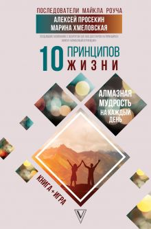 10 принципов жизни. Алмазная мудрость на каждый день. Книга+игра