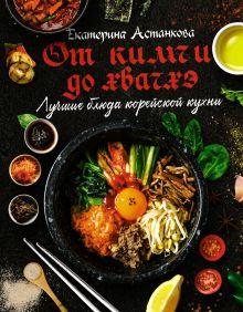 Корейская кухня2. Новые рецепты