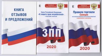 Комплект из 3-х книг: Книга отзывов и предложений, Закон РФ
