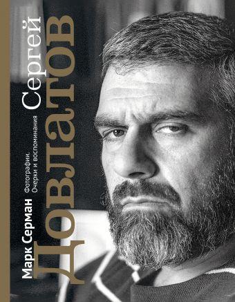 Сергей Довлатов. Фотографии. Очерки и воспоминания