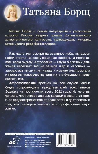 Астрологический прогноз на все случаи жизни. Самый полный гороскоп на 2022 год