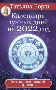 Календарь лунных дней на 2022 год: астрологический прогноз