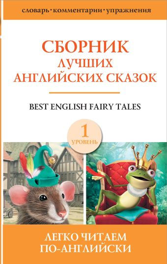 Сборник лучших английских сказок. Уровень 1
