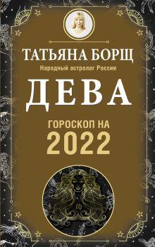 ДЕВА. Гороскоп на 2022 год