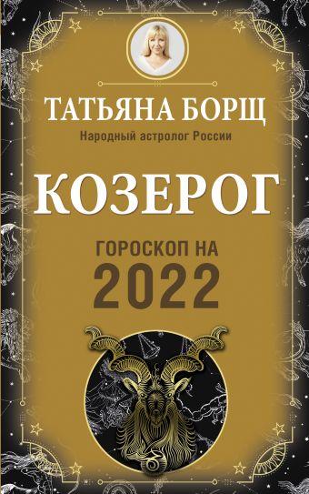 КОЗЕРОГ. Гороскоп на 2022 год