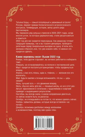 ЛЕВ. Гороскоп на 2022 год