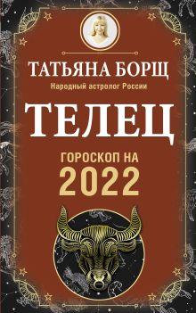ТЕЛЕЦ. Гороскоп на 2022 год
