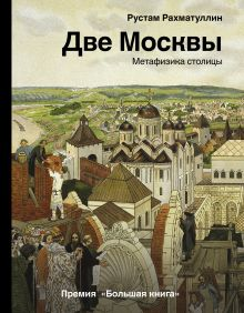 Две Москвы: Метафизика столицы