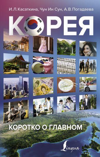 Корея: коротко о главном