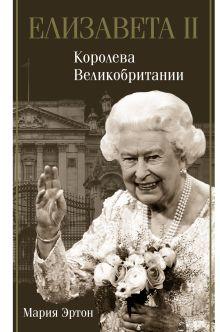 Елизавета II - королева Великобритании