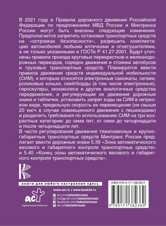 Правила дорожного движения Российской Федерации на 1 июля 2021 года