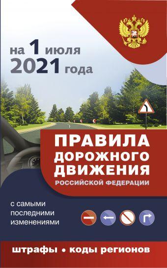 Правила дорожного движения с самыми последними дополнениями на 1 июля 2021 года : штрафы, коды регионов