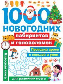 1000 новогодних лабиринтов и головоломок