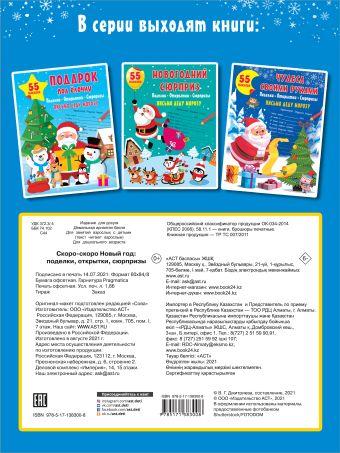 Скоро-скоро Новый Год: поделки, открытки, сюрпризы